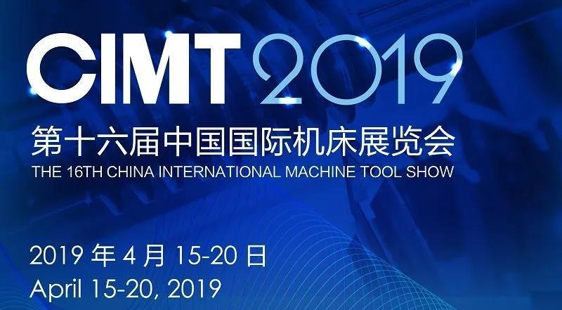 CIMT2019 | 迈信电气与您相约北京