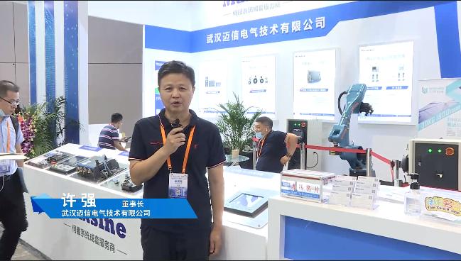 2020年上海工博会展台视频--武汉迈信电气技术有限公司