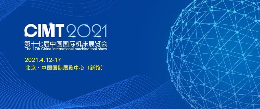 展会进行时 | CIMT 2021 中国国际机床展览会