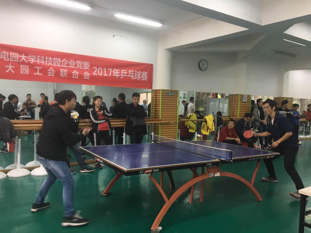 活力上班族|2017年光电园大学科技园乒乓球赛